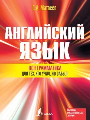 cover image of Английский язык. Вся грамматика для тех, кто учил, но забыл