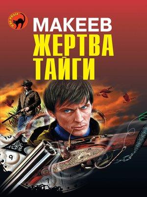 cover image of Жертва тайги