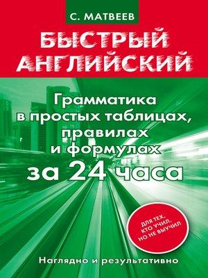 cover image of Быстрый английский. Грамматика в простых таблицах, правилах и формулах за 24 часа