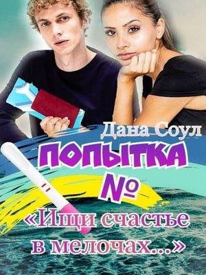 cover image of Попытка№. Ищи счастье в мелочах