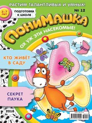 cover image of ПониМашка. Развлекательно-развивающий журнал. №12/2018
