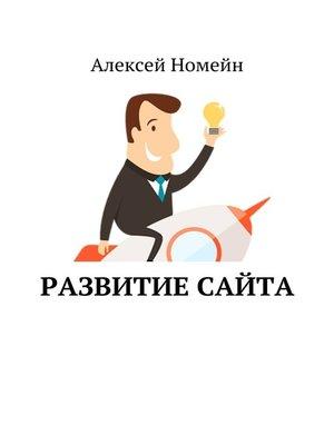 cover image of Развитие сайта