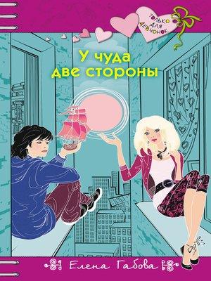 cover image of Учуда две стороны