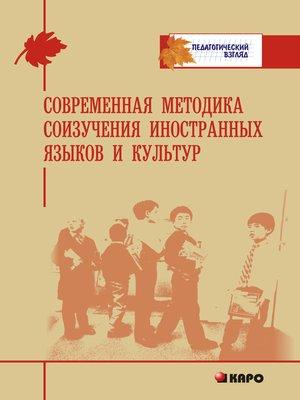 cover image of Современная методика соизучения иностранных языков и культур