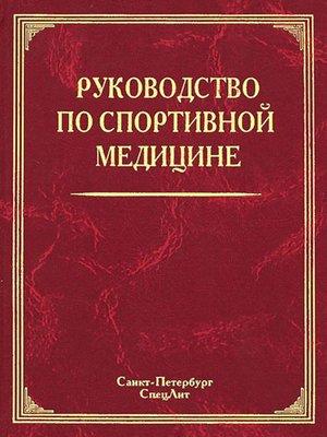 cover image of Руководство по спортивной медицине