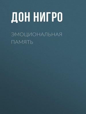 cover image of Эмоциональная память
