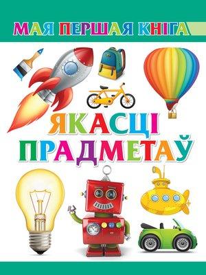 cover image of Якасці прадметаў