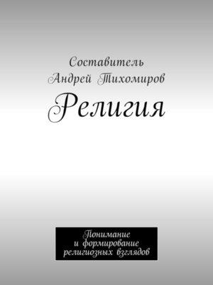 cover image of Религия. Понимание и формирование религиозных взглядов