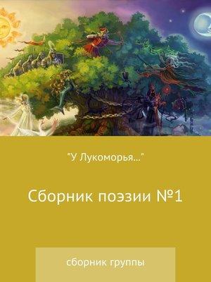 cover image of «У Лукоморья...» Сборник поэзии