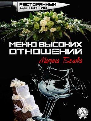 cover image of Меню высоких отношений