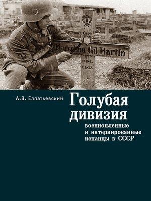 cover image of Голубая Дивизия, военнопленные и интернированные испанцы в СССР