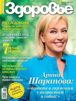 cover image of Здоровье 07-08-2018