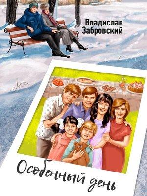 cover image of Особенныйдень