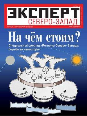 cover image of Эксперт Северо-Запад 17-18-2012