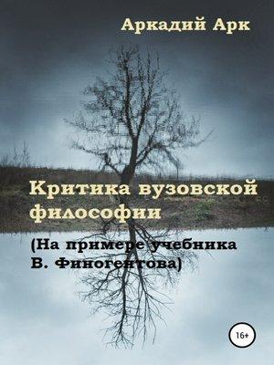 cover image of Критика вузовской философии (На примере учебника В. Финогентова)