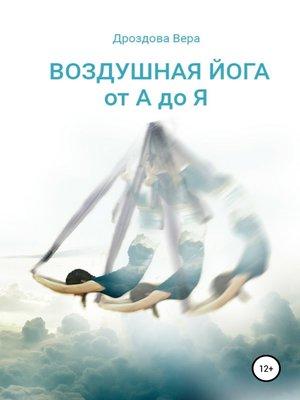 cover image of Воздушная йога от А до Я