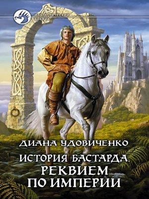 cover image of Реквием по империи