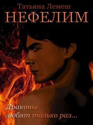 cover image of Нефелим