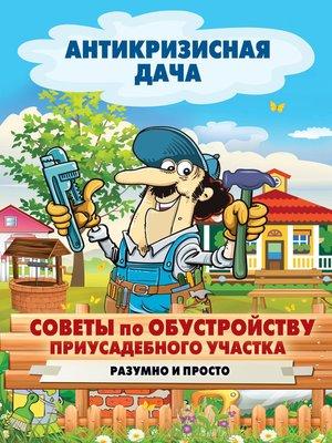 cover image of Советы по обустройству приусадебного участка. Разумно и просто