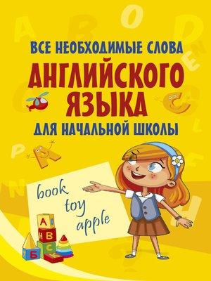 cover image of Все необходимые слова английского языка для начальной школы