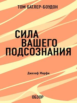cover image of Сила вашего подсознания. Джозеф Мерфи (обзор)