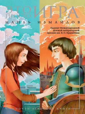 cover image of Это просто игра