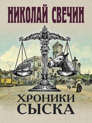 cover image of Хроники сыска (сборник)