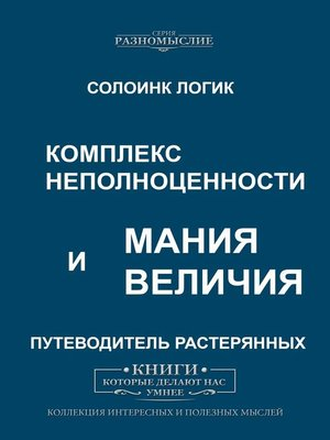 cover image of Комплекс неполноценности и мания величия