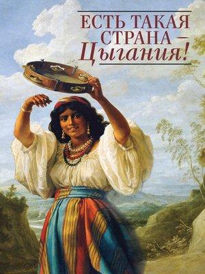 cover image of Есть такая страна – Цыгания!