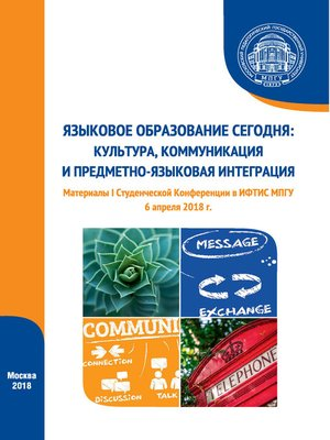 cover image of Языковое образование сегодня