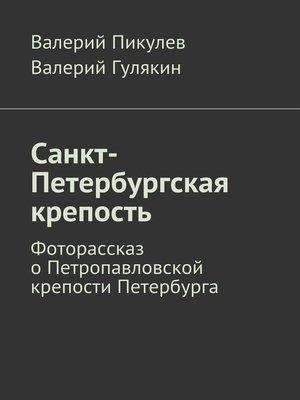 cover image of Санкт-Петербургская крепость. Фоторассказ оПетропавловской крепости Петербурга