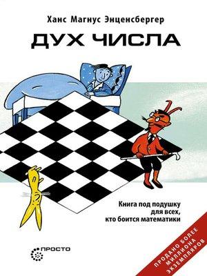 cover image of Дух Числа. Книга под подушку для всех, кто боится математики