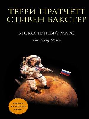 cover image of Бесконечный Марс