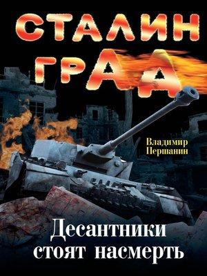 cover image of Сталинград. Десантники стоят насмерть
