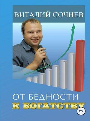 cover image of От бедности к богатству