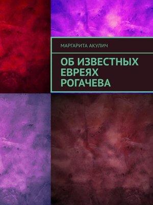 cover image of Обизвестных евреях Рогачева