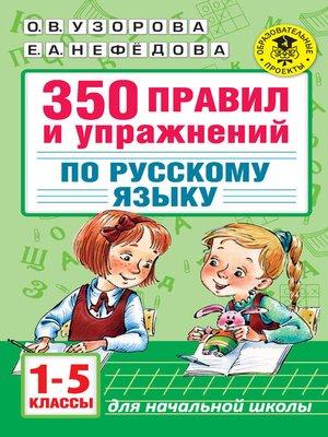 cover image of 350 правил и упражнений по русскому языку. 1-5 классы