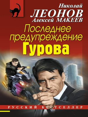 cover image of Последнее предупреждение Гурова