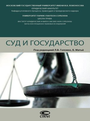 cover image of Суд и государство