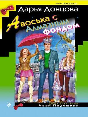 cover image of Авоська с Алмазным фондом
