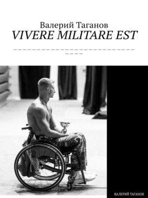 cover image of VIVERE MILITAREEST