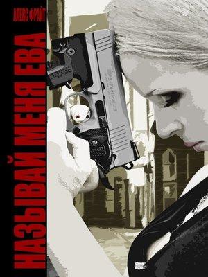 cover image of Называй меня Ева