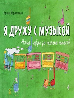 cover image of Я дружу с музыкой