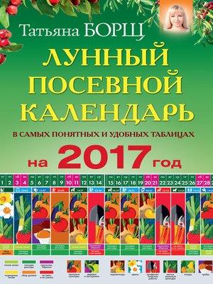 cover image of Посевной лунный календарь в самых понятных и удобных цветных таблицах на 2017 год