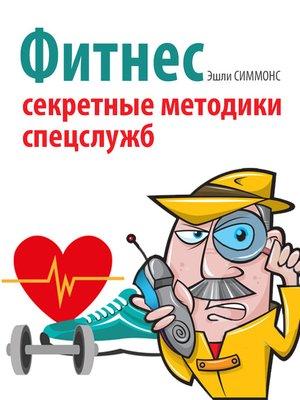 cover image of Фитнес. Секретные методики спецслужб