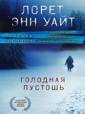 cover image of Голодная пустошь