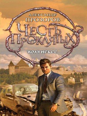 cover image of Воля небес
