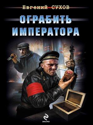 cover image of Ограбить Императора