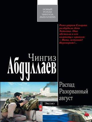 cover image of Разорванный август