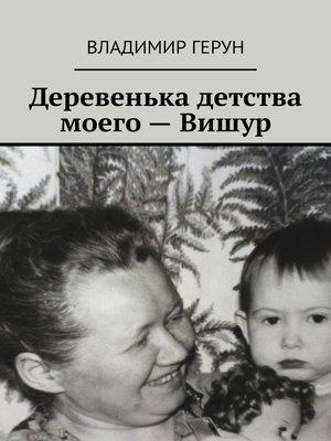 cover image of Деревенька детства моего– Вишур